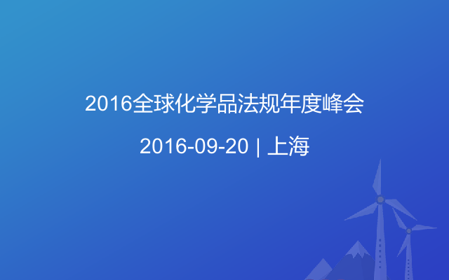 2016全球化学品法规年度峰会