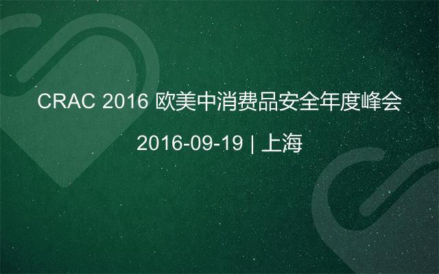CRAC 2016 歐美中消費品安全年度峰會
