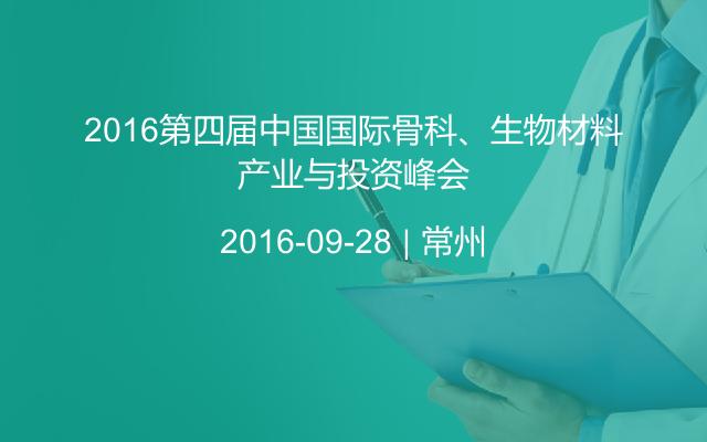 2016第四届中国国际骨科、生物材料产业与投资峰会