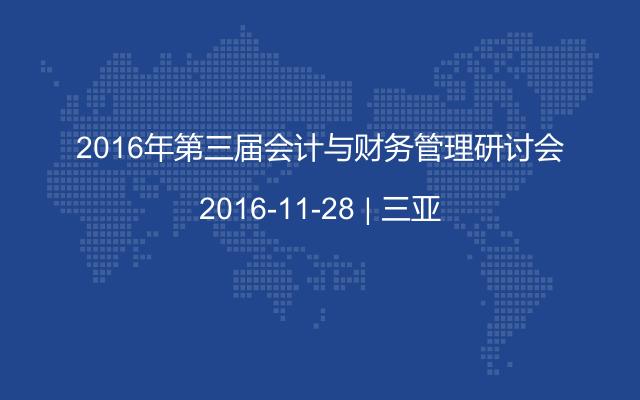 2016年第三届会计与财务管理研讨会