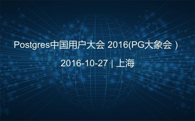 Postgres中国用户大会 2016(PG大象会)