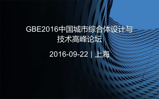 GBE2016中国城市综合体设计与技术高峰论坛