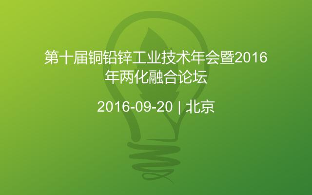 第十届铜铅锌工业技术年会暨2016年两化融合论坛