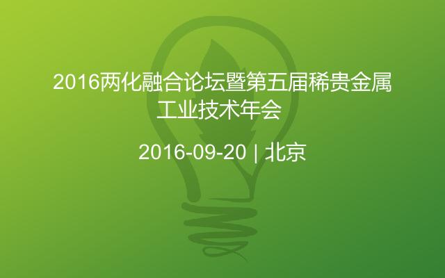 2016两化融合论坛暨第五届稀贵金属工业技术年会