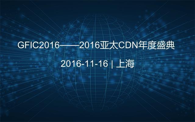 GFIC2016——2016亚太CDN年度盛典