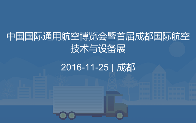 中国国际通用航空博览会暨首届成都国际航空技术与设备展
