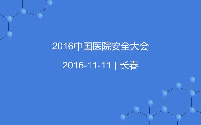 2016中国医院安全大会
