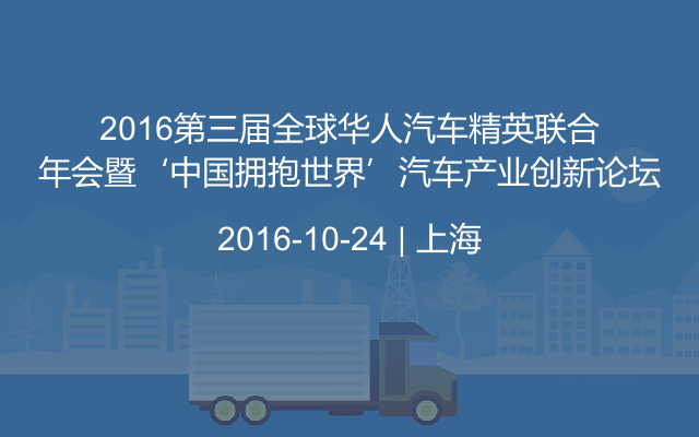 2016第三届全球华人汽车精英联合年会暨'中国拥抱世界'汽车产业创新论坛