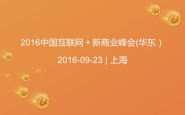2016中国互联网+新商业峰会(华东)