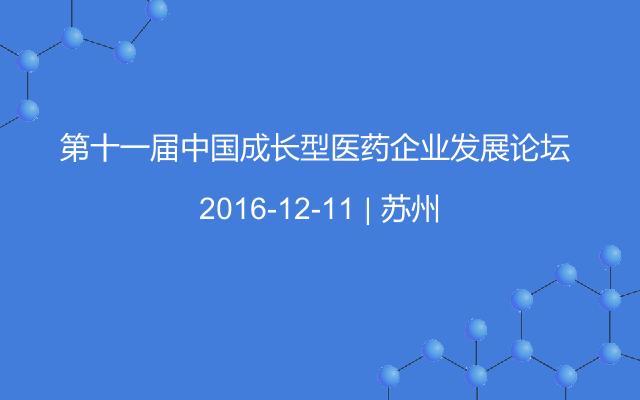 第十一届中国成长型医药企业发展论坛