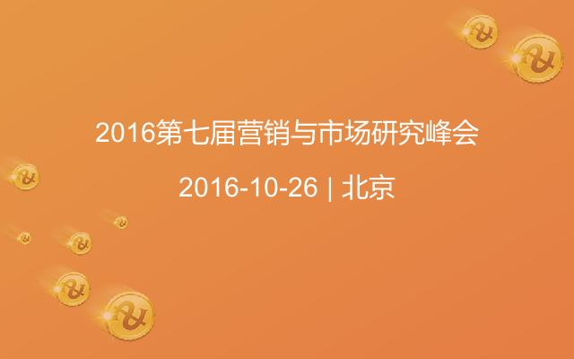 2016第七届营销与市场研究峰会