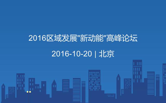 """2016区域发展""""新动能""""高峰论坛"""