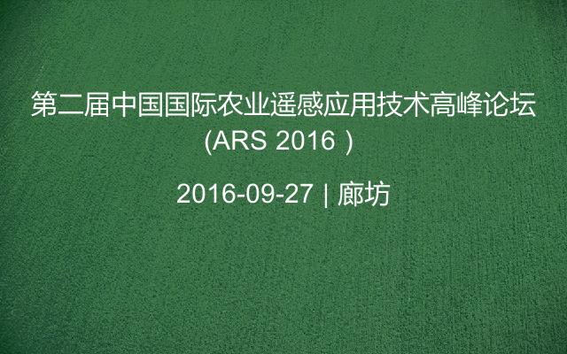第二届中国国际农业遥感应用技术高峰论坛(ARS 2016)