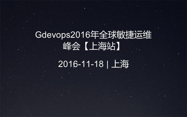 Gdevops2016年全球敏捷运维峰会【上海站】
