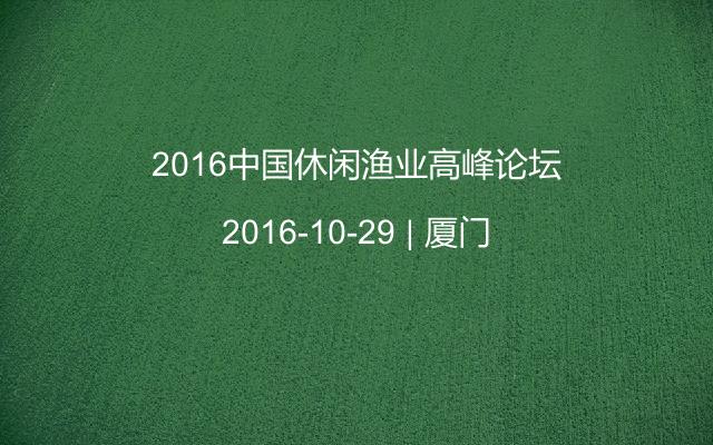2016中国休闲渔业高峰论坛