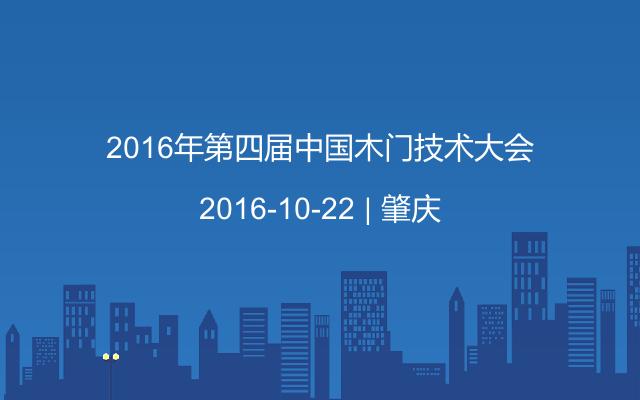 2016年第四届中国木门技术大会
