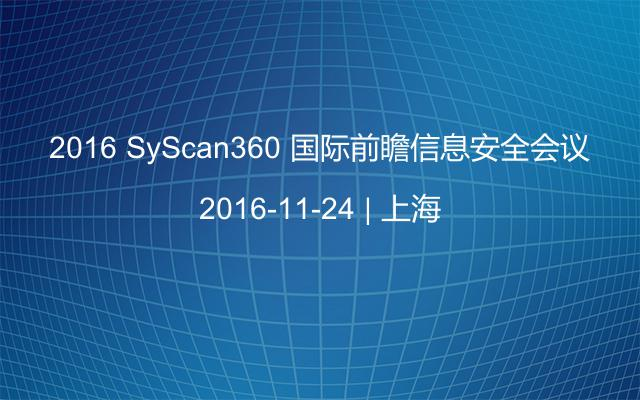 2016 SyScan360 国际前瞻信息安全必威体育登录