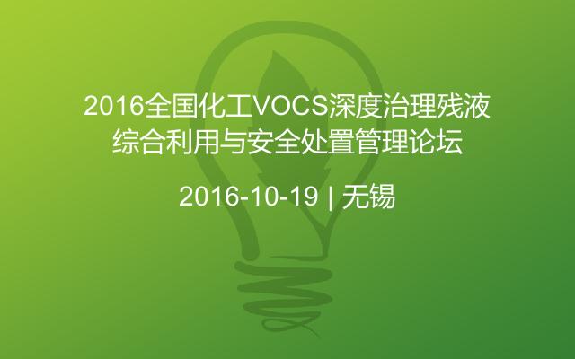 2016全国化工VOCS深度治理残液综合利用与安全处置管理论坛