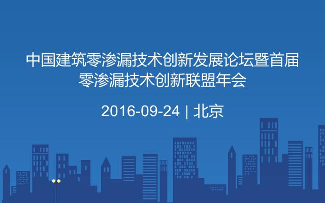 中国建筑零渗漏技术创新发展论坛暨首届零渗漏技术创新联盟年会