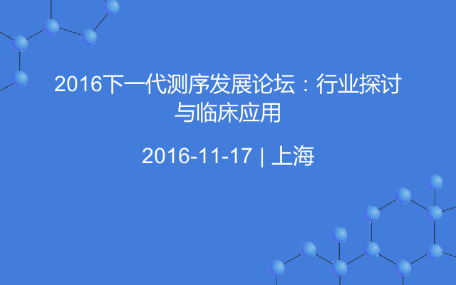 2016下一代测序发展论坛:行业探讨与临床应用