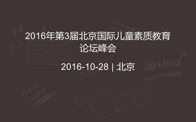 2016年第3届北京国际儿童素质11选5论坛峰会