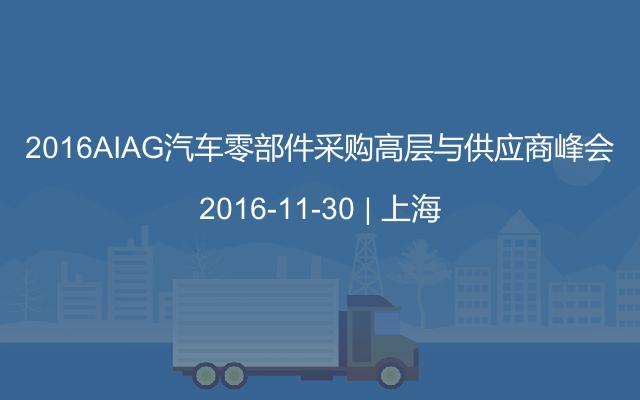 2016AIAG汽车零部件采购高层与供应商峰会