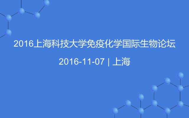2016上海科技大学免疫化学国际生物论坛