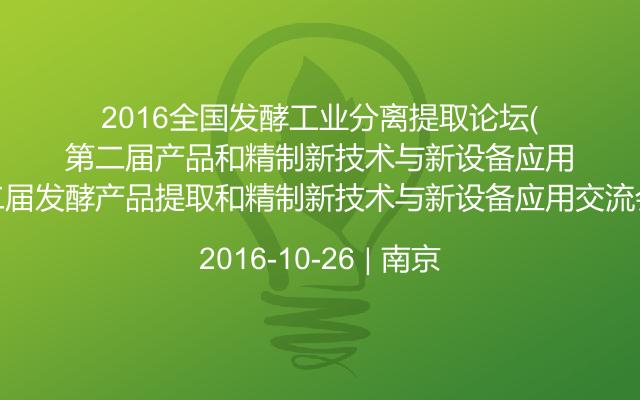2016全国发酵工业分离提取论坛(第二届发酵产品提取和精制新技术与新设备应用交流会)