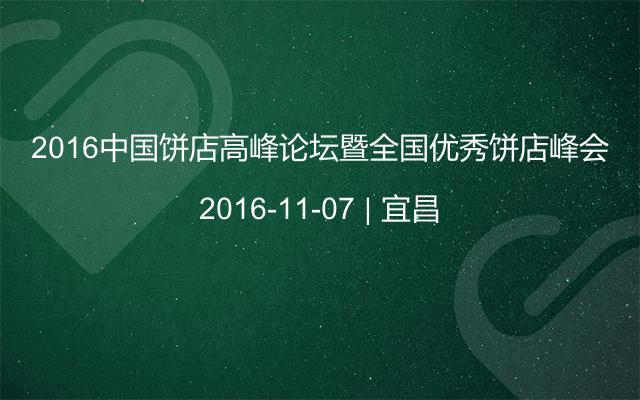 2016中国饼店高峰论坛暨全国优秀饼店峰会