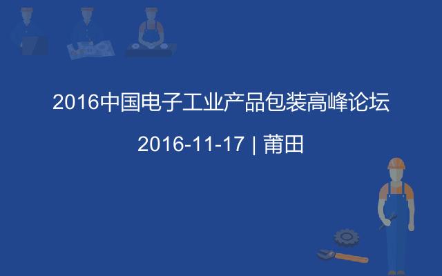 2016中国电子工业产品包装高峰论坛