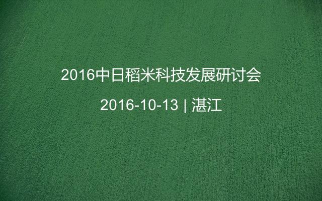 2016中日稻米科技发展研讨会