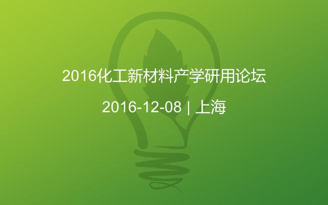 2016化工新材料产学研用论坛