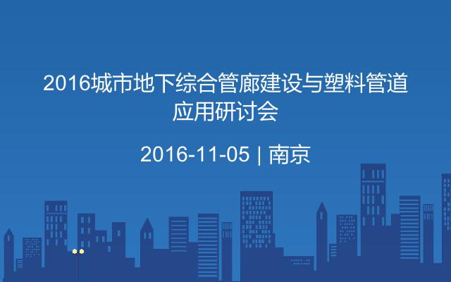 2016城市地下综合管廊建设与塑料管道应用研讨会