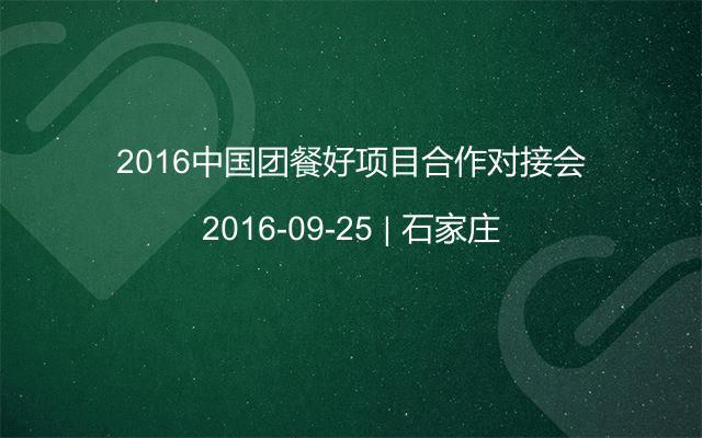 2016中国团餐好项目合作对接会