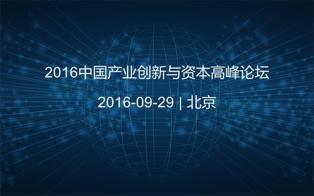 2016中国产业创新与资本高峰论坛