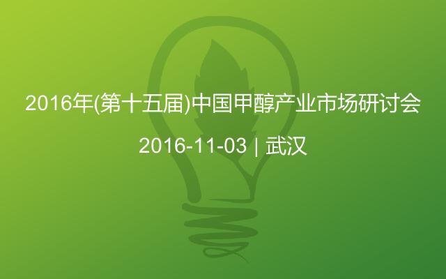 2016年(第十五届)中国甲醇产业市场研讨会