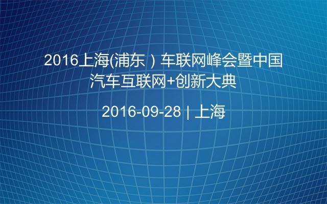 2016上海(浦东)车联网峰会暨中国汽车互联网+创新大典