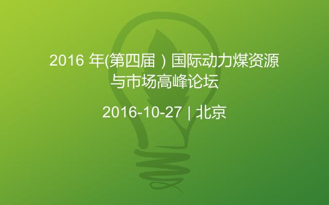 2016 年(第四届)国际动力煤资源与市场高峰论坛