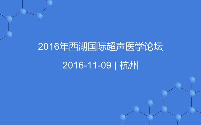 2016年西湖国际超声医学论坛