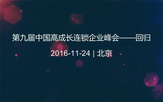 第九届中国高成长连锁企业峰会——回归