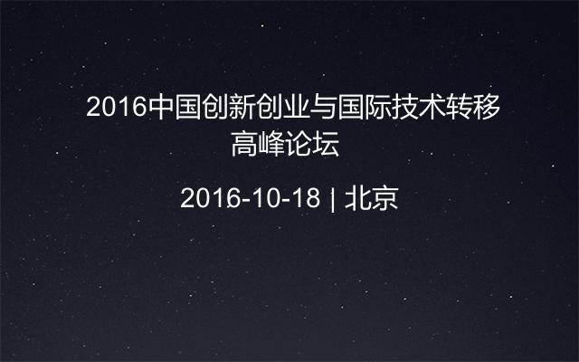 2016中国创新创业与国际技术转移高峰论坛