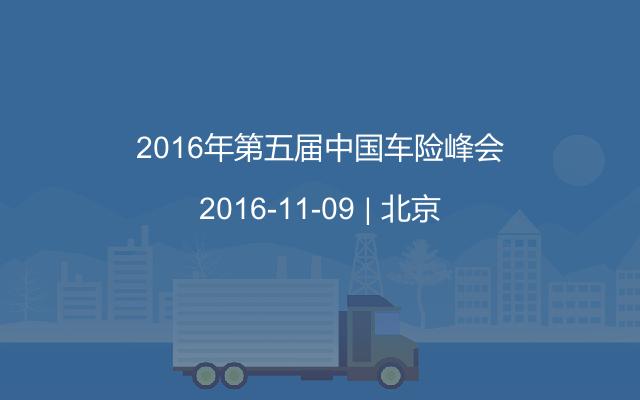 2016年第五届中国车险峰会