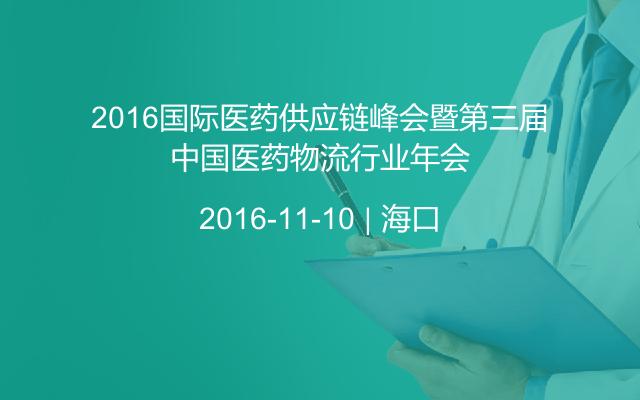 2016国际医药供应链峰会暨第三届中国医药物流行业年会