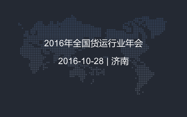 2016年全国货运行业年会