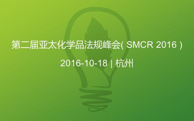 第二届亚太化学品法规峰会( SMCR 2016 )