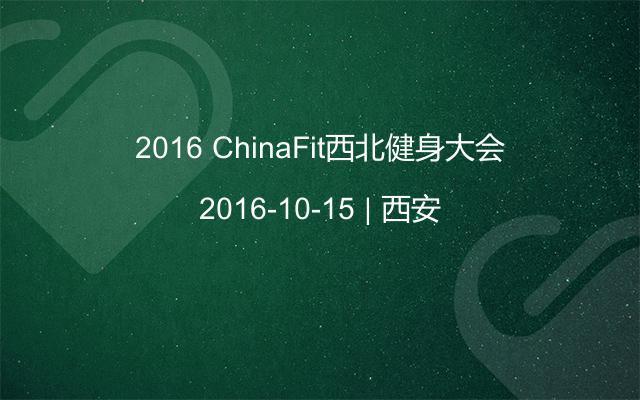 2016 ChinaFit西北健身大会