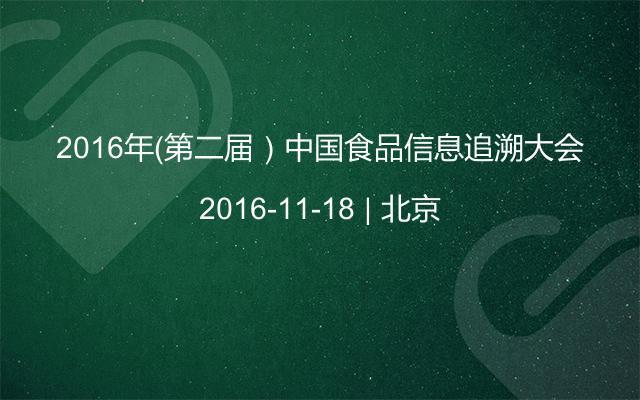 2016年(第二屆)中國食品信息追溯大會