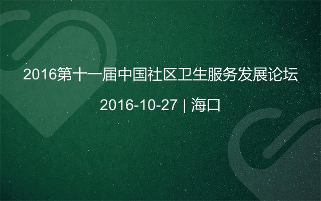 2016第十一届中国社区卫生服务发展论坛