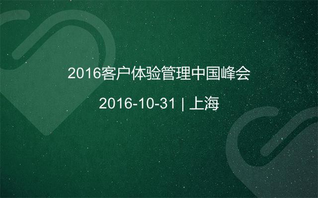 2016客户体验管理中国峰会
