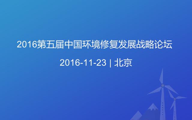 2016第五届中国环境修复发展战略论坛